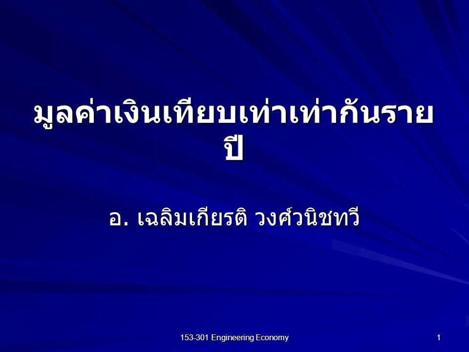 153-301 Engineering Economy 2 วัตถุประสงค์การเรียน (Learning Objectives) 1.