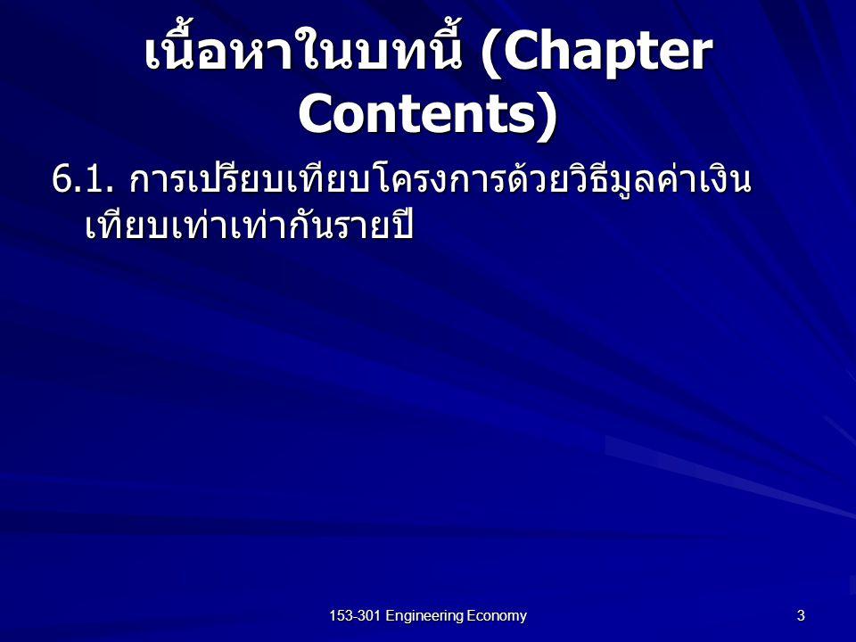 153-301 Engineering Economy 3 เนื้อหาในบทนี้ (Chapter Contents) 6.1. การเปรียบเทียบโครงการด้วยวิธีมูลค่าเงิน เทียบเท่าเท่ากันรายปี