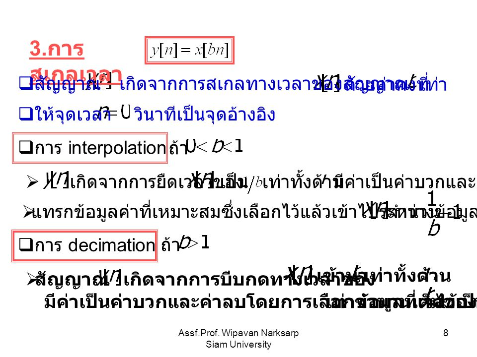 Assf.Prof. Wipavan Narksarp Siam University 9 ตัวอย่าง กำหนดให้สัญญาณ จงหา วิธีทำ จาก