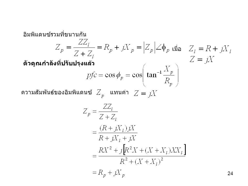 24 อิมพิแดนซ์รวมที่ขนานกัน เมื่อ ตัวคูณกำลังที่ปรับปรุงแล้ว ความสัมพันธ์ของอิมพิแดนซ์แทนค่า