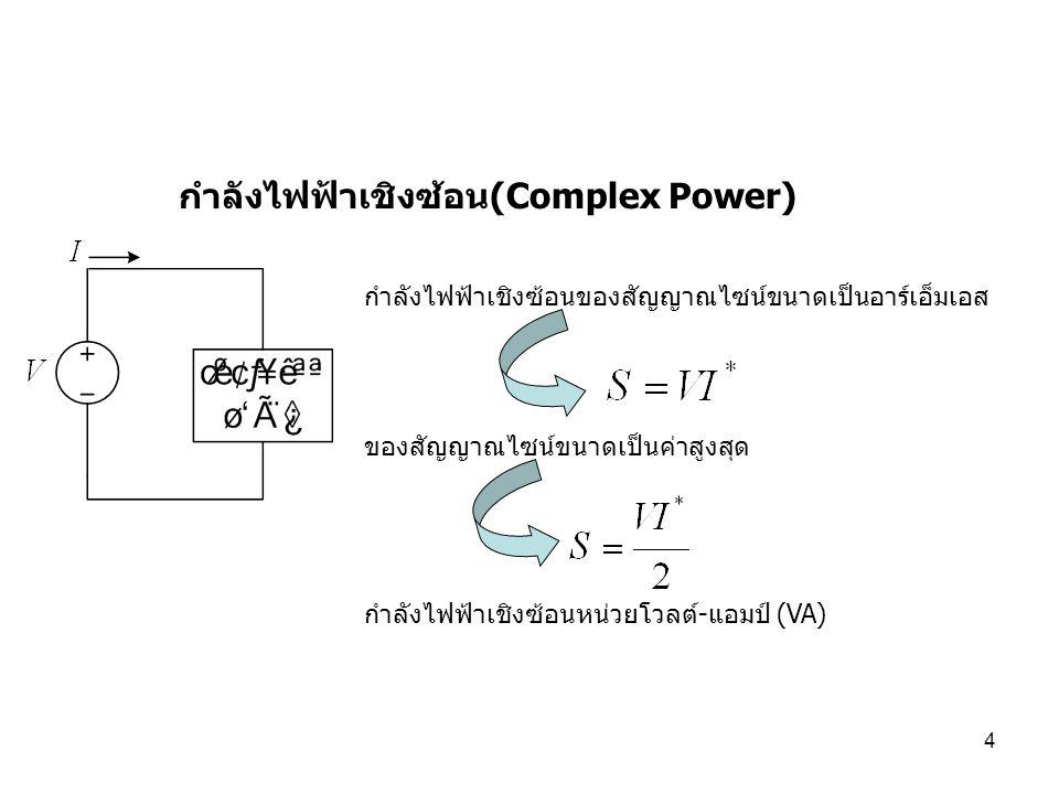 4 กำลังไฟฟ้าเชิงซ้อน(Complex Power) กำลังไฟฟ้าเชิงซ้อนของสัญญาณไซน์ขนาดเป็นอาร์เอ็มเอส ของสัญญาณไซน์ขนาดเป็นค่าสูงสุด กำลังไฟฟ้าเชิงซ้อนหน่วยโวลต์-แอม