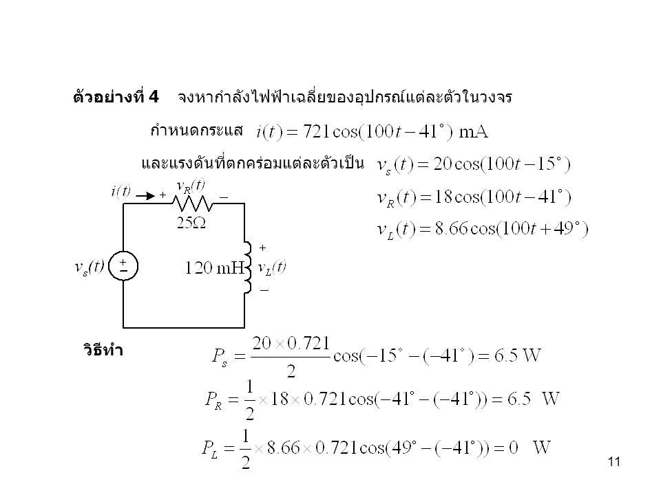 11 ตัวอย่างที่ 4 กำหนดกระแส และแรงดันที่ตกคร่อมแต่ละตัวเป็น จงหากำลังไฟฟ้าเฉลี่ยของอุปกรณ์แต่ละตัวในวงจร วิธีทำ