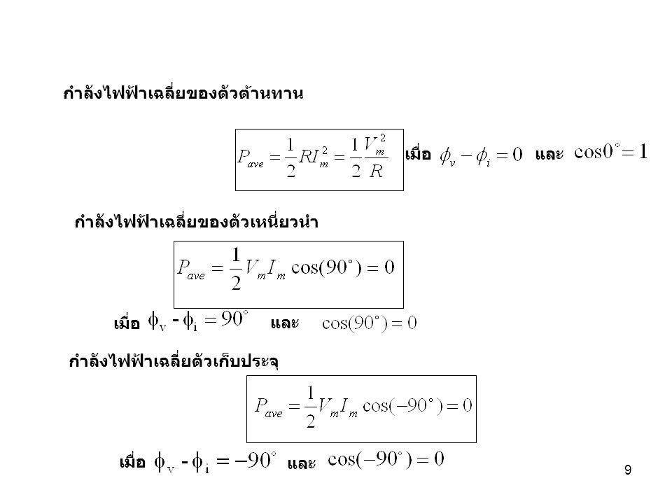 9 กำลังไฟฟ้าเฉลี่ยของตัวต้านทาน เมื่อ กำลังไฟฟ้าเฉลี่ยของตัวเหนี่ยวนำ กำลังไฟฟ้าเฉลี่ยตัวเก็บประจุ และ เมื่อ และ