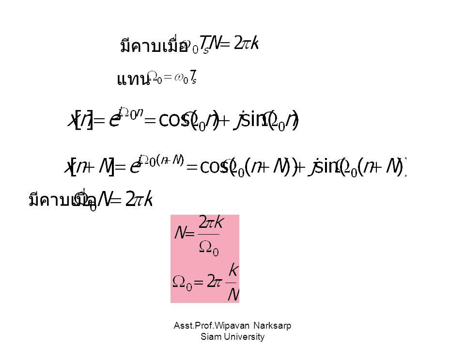 Asst.Prof.Wipavan Narksarp Siam University เป็นระบบที่แปรค่าตามเวลาหรือไม่แปรค่าตามเวลา ตัวอย่าง การทดสอบความไม่แปร ตามเวลา วิธีทำ เป็นระบบที่แปรค่าตามเวลา ระบบที่ไม่แปรค่าตามเวลาก็ต่อเมื่อ สัมประสิทธิ์ของสมการของระบบไม่เป็นฟังก์ชั่นของเวลา ข้อสังเกต