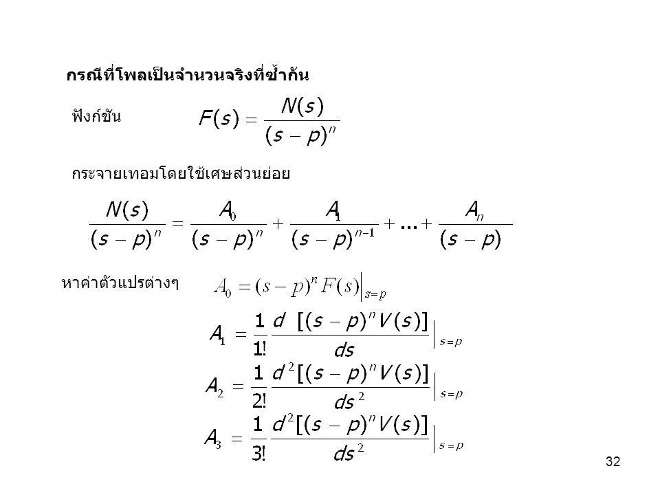 32 กรณีที่โพลเป็นจำนวนจริงที่ซ้ำกัน ฟังก์ชัน กระจายเทอมโดยใช้เศษส่วนย่อย หาค่าตัวแปรต่างๆ