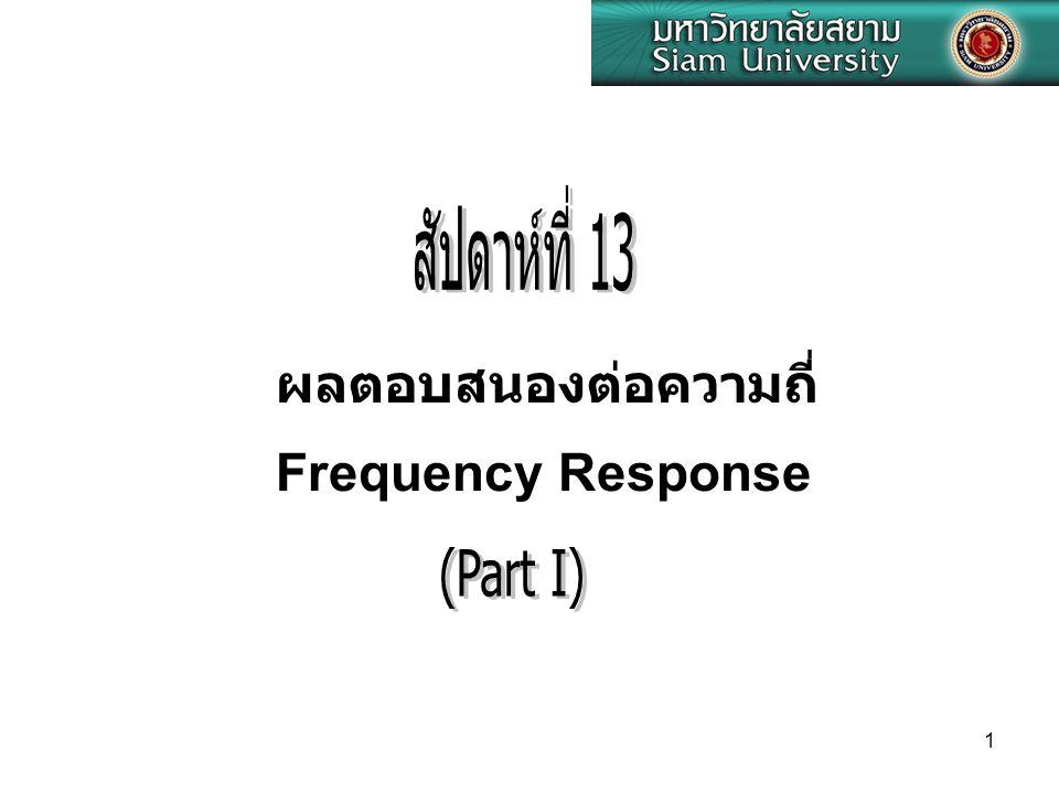 1 Frequency Response ผลตอบสนองต่อความถี่