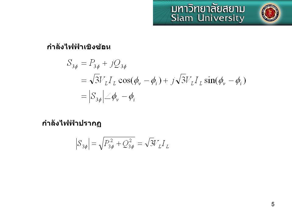 16 ตัวอย่างที่ 3 วงจรการเชื่อมต่อของแหล่งจ่าย และโหลดที่สมดุลแบบ  -Y กำหนดให้ (ก)จงหากระแสไลน์ (ข)จงหาแรงดันเฟสที่โหลด (ค)จงหาแรงดันไลน์ที่โหลด (ง)จงหากำลังไฟฟ้าเชิงซ้อนที่จ่ายโดยแหล่งจ่าย ที่สายส่งและที่โหลดต่อเฟส
