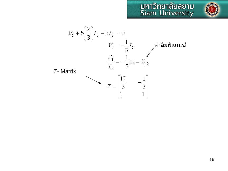 16 Z- Matrix ค่าอิมพิแดนซ์