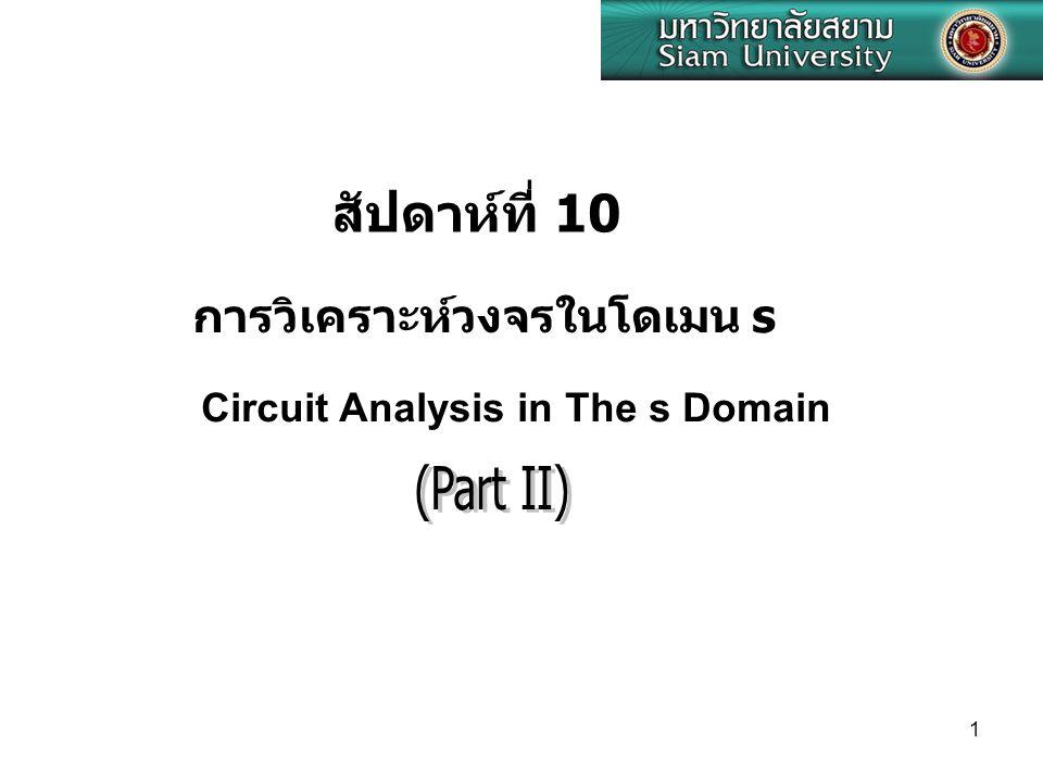 1 การวิเคราะห์วงจรในโดเมน s สัปดาห์ที่ 10 Circuit Analysis in The s Domain