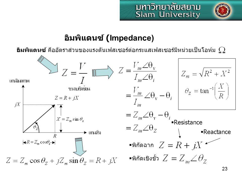 23 อิมพิแดนซ์ (Impedance) อิมพิแดนซ์ คืออัตราส่วนของแรงดันเฟสเซอร์ต่อกระแสเฟสเซอร์มีหน่วยเป็นโอห์ม  พิกัดฉาก  พิกัดเชิงขั้ว  Reactance  Resistance