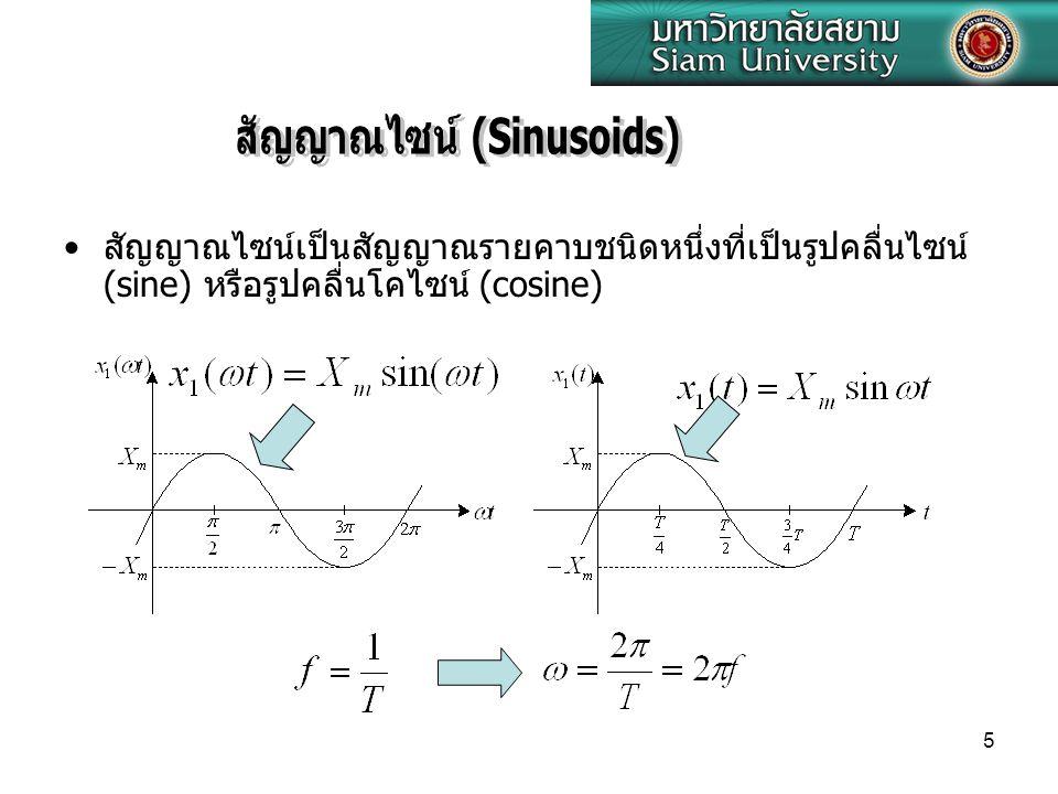 5 สัญญาณไซน์เป็นสัญญาณรายคาบชนิดหนึ่งที่เป็นรูปคลื่นไซน์ (sine) หรือรูปคลื่นโคไซน์ (cosine)