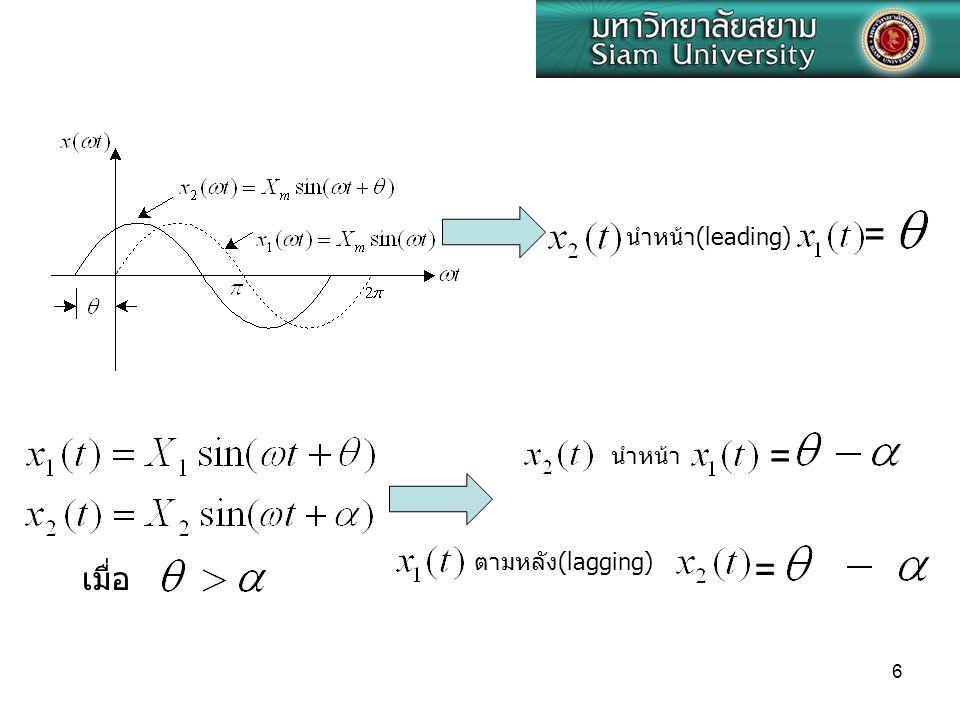 7 ตัวอย่างที่ 1 กำหนดให้แรงดัน V และแรงดัน (ข) จงหาความถี่ในหน่วยของเฮิรตซ์ (Hz) (ค) จงหาความสัมพันธ์ของมุมเฟสของแรงดันว่าเกิดการนำหน้าหรือตามหลังเป็นเท่าไร (ก) จงหาขนาดของแรงดัน วิธีทำ V เปรียบเทียบกัน ตามหลัง = ขนาดของแรงดัน = 4 V ขนาดของแรงดัน = 10 V นำหน้า =