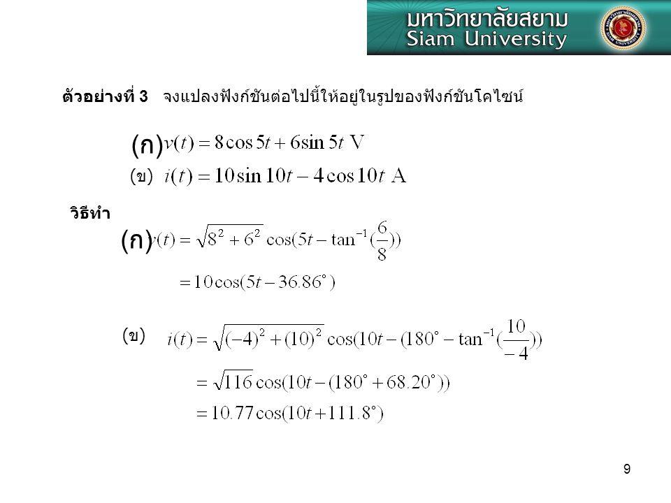 9 วิธีทำ (ข)(ข) (ก)(ก) (ก)(ก) (ข)(ข) ตัวอย่างที่ 3 จงแปลงฟังก์ชันต่อไปนี้ให้อยู่ในรูปของฟังก์ชันโคไซน์