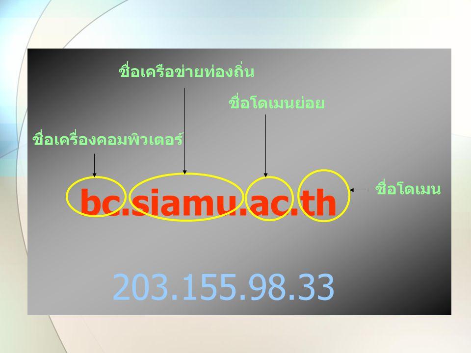 bc.siamu.ac.th 203.155.98.33 ชื่อเครื่องคอมพิวเตอร์ ชื่อเครือข่ายท่องถิ่น ชื่อโดเมนย่อย ชื่อโดเมน
