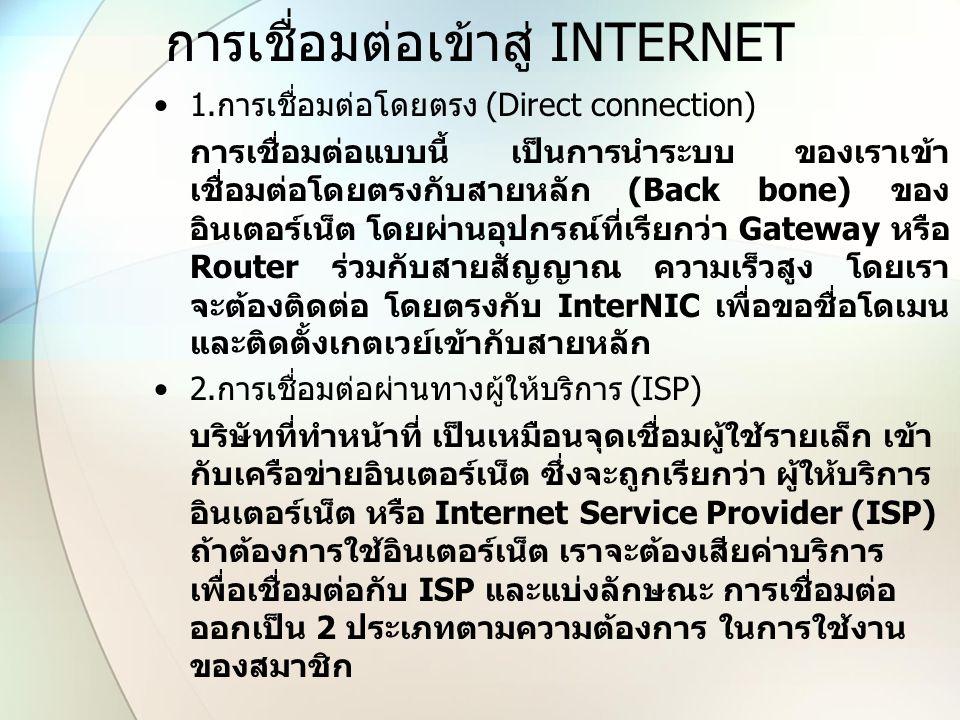 การเชื่อมต่อเข้าสู่ INTERNET 1.การเชื่อมต่อโดยตรง (Direct connection) การเชื่อมต่อแบบนี้ เป็นการนำระบบ ของเราเข้า เชื่อมต่อโดยตรงกับสายหลัก (Back bone