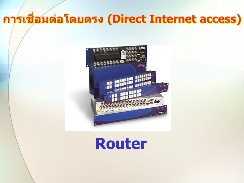 การเชื่อมต่อโดยตรง (Direct Internet access) Router