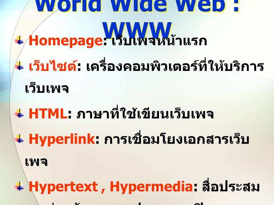 World Wide Web : WWW Homepage: เว็บเพจหน้าแรก เว็บไซต์ : เครื่องคอมพิวเตอร์ที่ให้บริการ เว็บเพจ HTML: ภาษาที่ใช้เขียนเว็บเพจ Hyperlink: การเชื่อมโยงเอ