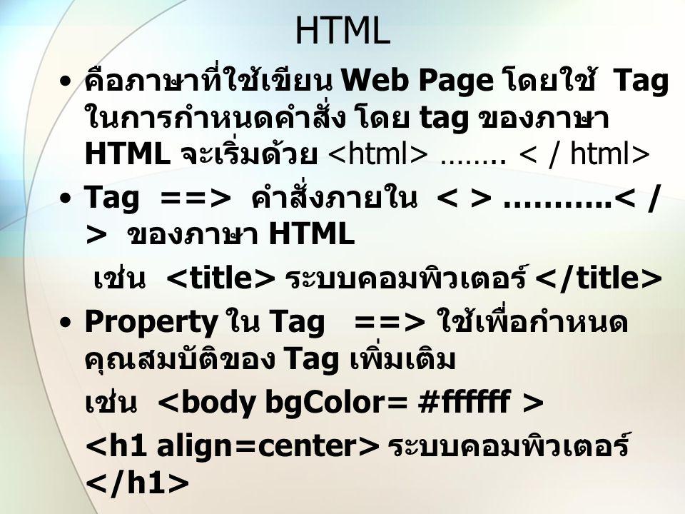HTML คือภาษาที่ใช้เขียน Web Page โดยใช้ Tag ในการกำหนดคำสั่ง โดย tag ของภาษา HTML จะเริ่มด้วย …….. Tag ==> คำสั่งภายใน ……….. ของภาษา HTML เช่น ระบบคอม