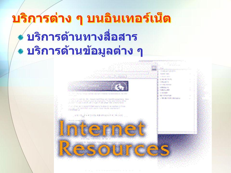 บริการต่าง ๆ บนอินเทอร์เน็ต บริการด้านทางสื่อสาร บริการด้านข้อมูลต่าง ๆ