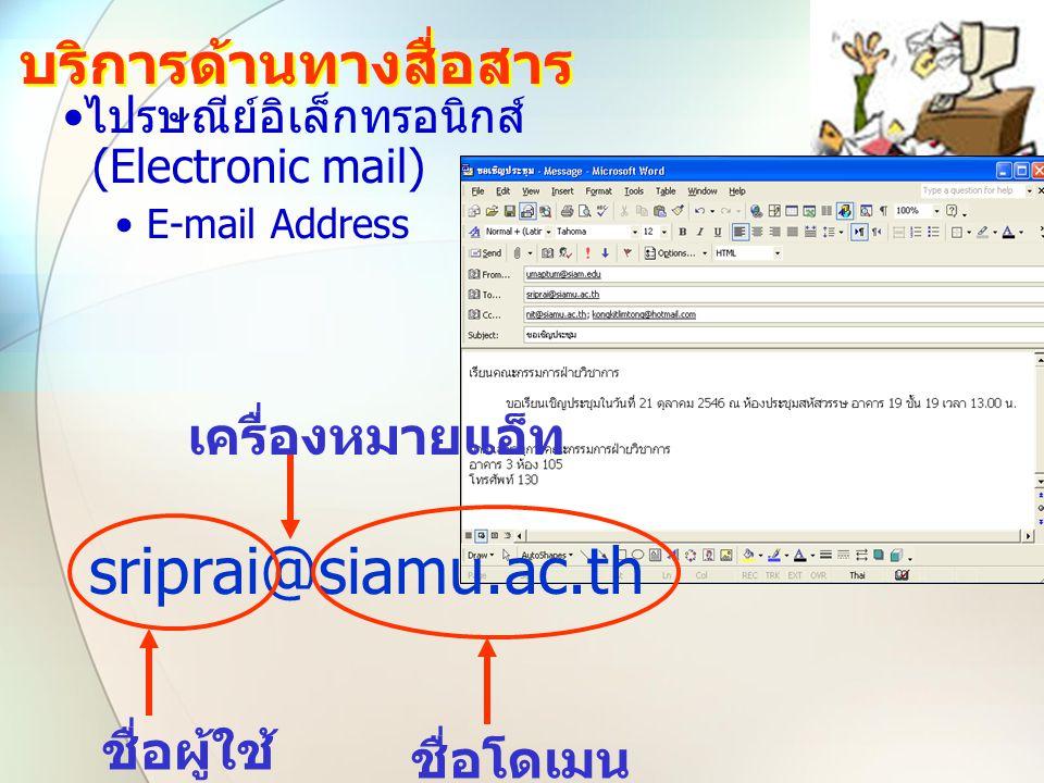 บริการด้านทางสื่อสาร ไปรษณีย์อิเล็กทรอนิกส์ (Electronic mail) E-mail Address sriprai@siamu.ac.th ชื่อผู้ใช้ เครื่องหมายแอ็ท ชื่อโดเมน
