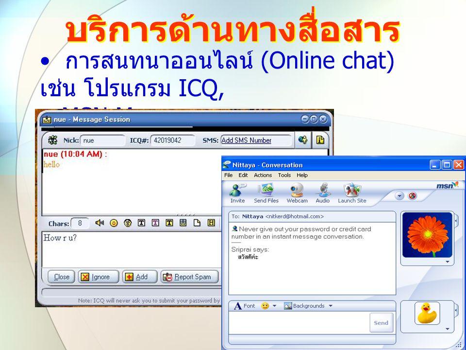 บริการด้านทางสื่อสาร การสนทนาออนไลน์ (Online chat) เช่น โปรแกรม ICQ, MSN Messenger