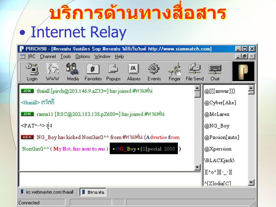 บริการด้านทางสื่อสาร Internet Relay Chat (IRC)