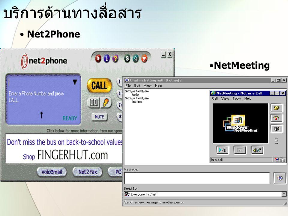 บริการด้านทางสื่อสาร Net2Phone NetMeeting