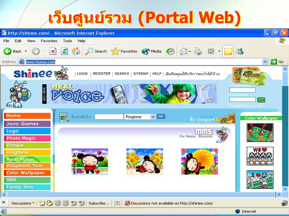 เว็บศูนย์รวม (Portal Web)