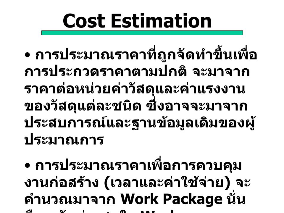 Detail Estimation Start with WBS Direct Cost Indirect Cost Man (Labor) Machine (Equipment) Material (Material) Management (Overhead) Temporary Transportation Storage Mark-up (VAT, Taxes, Profit, Insurance, etc)