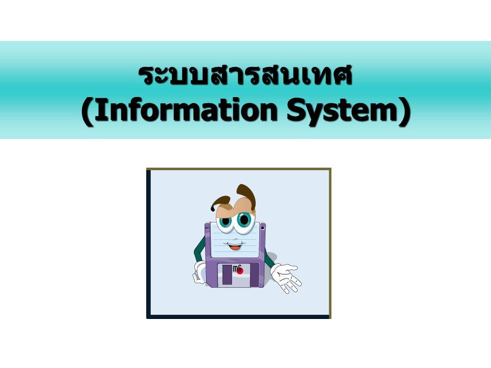 ระบบสารสนเทศ (Information System)