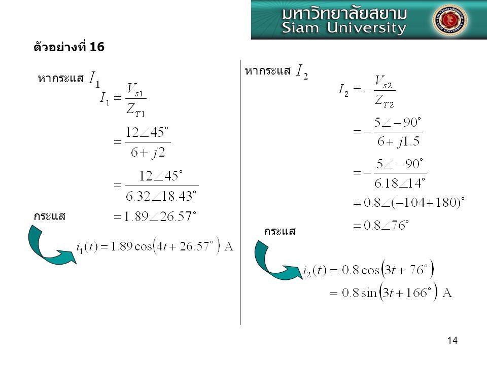 14 หากระแส กระแส ตัวอย่างที่ 16