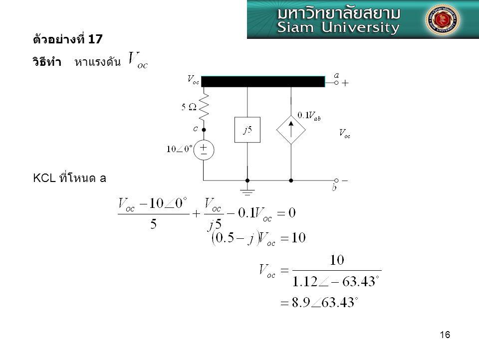 16 วิธีทำหาแรงดัน KCL ที่โหนด a ตัวอย่างที่ 17