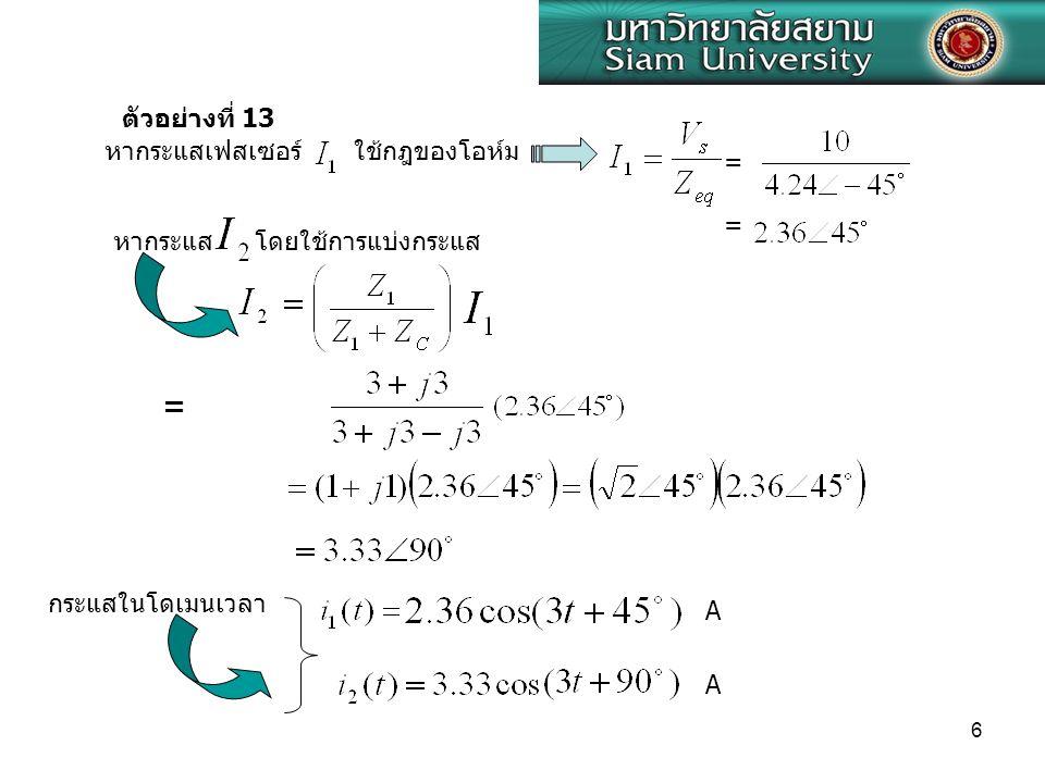 6 หากระแสเฟสเซอร์ ใช้กฎของโอห์ม = หากระแส โดยใช้การแบ่งกระแส = กระแสในโดเมนเวลา = = A A ตัวอย่างที่ 13