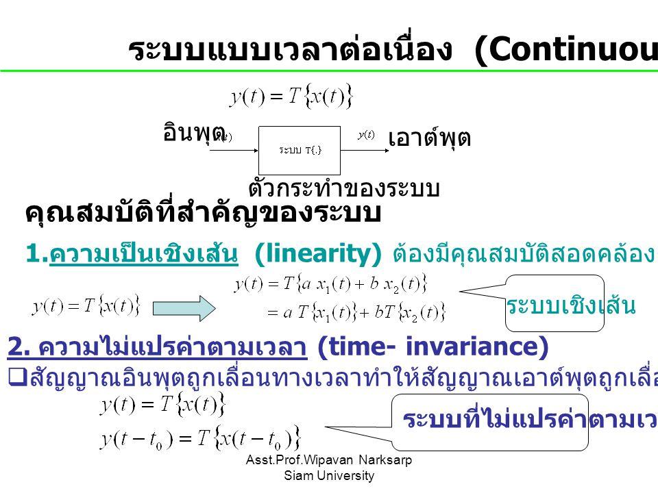 ระบบแบบเวลาต่อเนื่อง (Continuous-Time System) อินพุต เอาต์พุต คุณสมบัติที่สำคัญของระบบ 1. ความเป็นเชิงเส้น (linearity) ต้องมีคุณสมบัติสอดคล้องกับทฤษฎี