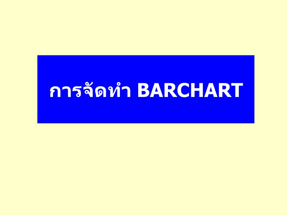 การจัดทำ BARCHART