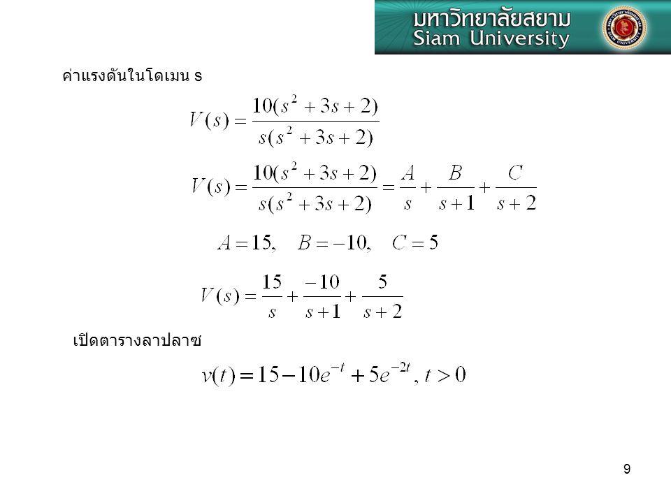 10 อิมพิแดนซ์ในโดเมนความถี่เชิงซ้อนหรือโดเมน s ต่อกระแสในโดเมน s, ฟังก์ชันถ่ายโอนและอิมพิแดนซ์ ฟังก์ชันถ่ายโอน (Transfer function :H(s)) คืออัตราส่วนของแรงดันหรือกระแสในวงจรต่อแหล่งจ่ายแรงดันหรือแหล่ง จ่ายกระแสในโดเมนความถี่เชิงซ้อนหรือโดเมน s โดยที่เงื่อนไขเริ่มต้นเป็นศูนย์ อิมพิแดนซ์ในโดเมนความถี่ คืออัตราส่วนของแรงดันเฟสเซอร์ ต่อกระแส เฟสเซอร์หน่วยเป็นโอห์ม คืออัตราส่วนของแรงดันในโดเมน s, โดยที่อุปกรณ์ไม่มีการสะสมพลังงาน แอดมิดแตนซ์ (Admittance) ในโดเมนความถี่เชิงซ้อนเป็นส่วนกลับของค่าอิมพิแดนซ์