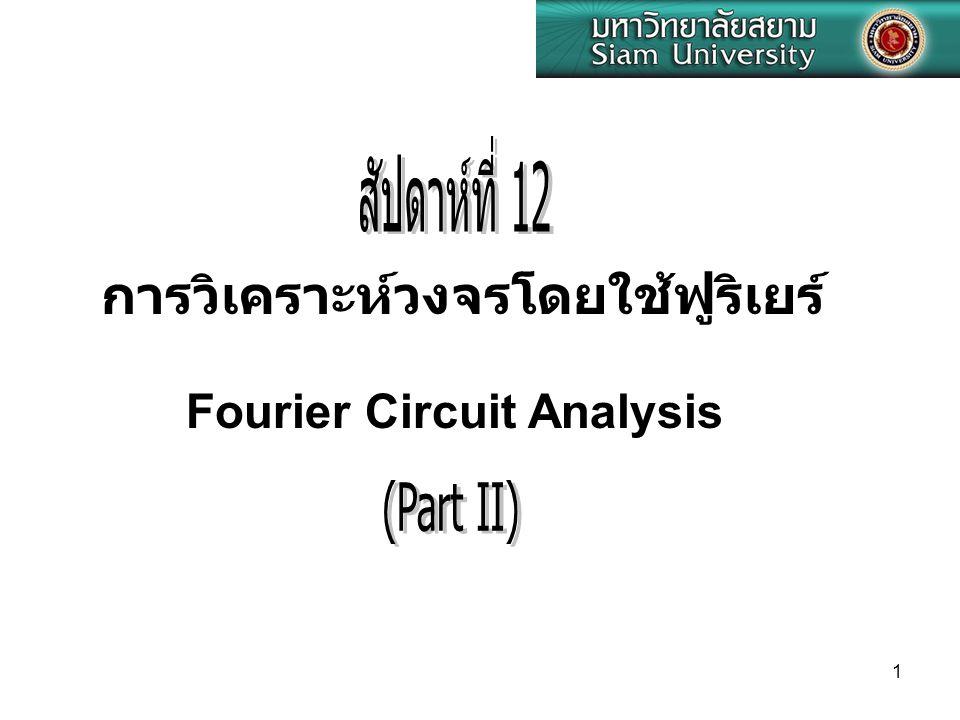 1 การวิเคราะห์วงจรโดยใช้ฟูริเยร์ Fourier Circuit Analysis