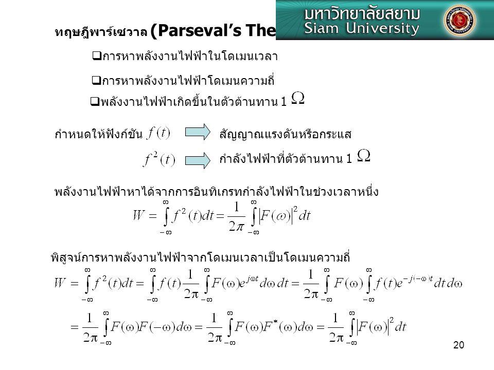 20 ทฤษฎีพาร์เซวาล (Parseval's Theorem)  การหาพลังงานไฟฟ้าในโดเมนเวลา  การหาพลังงานไฟฟ้าโดเมนความถี่ พิสูจน์การหาพลังงานไฟฟ้าจากโดเมนเวลาเป็นโดเมนควา