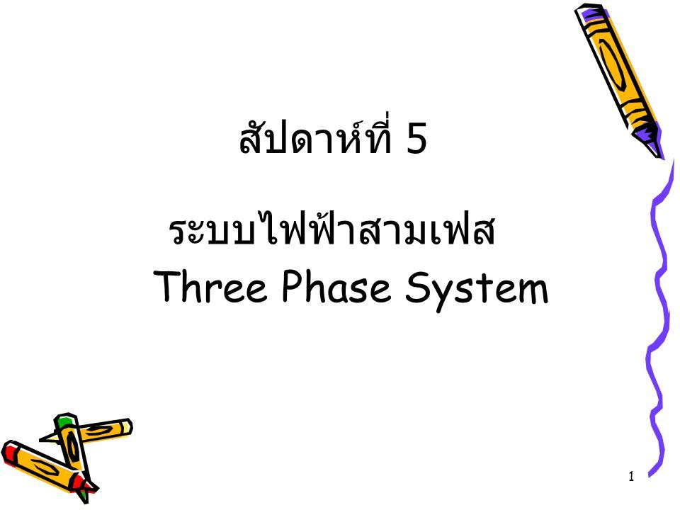 1 สัปดาห์ที่ 5 Three Phase System ระบบไฟฟ้าสามเฟส