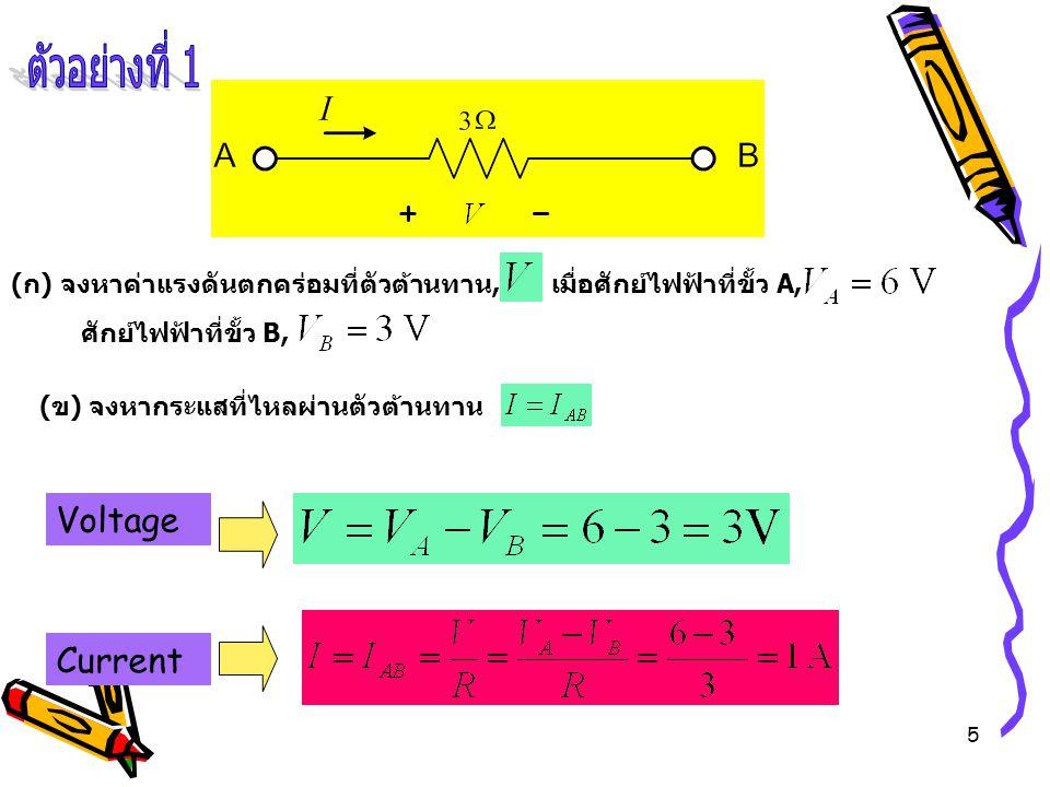 5 (ก) จงหาค่าแรงดันตกคร่อมที่ตัวต้านทาน, เมื่อศักย์ไฟฟ้าที่ขั้ว A, (ข) จงหากระแสที่ไหลผ่านตัวต้านทาน ศักย์ไฟฟ้าที่ขั้ว B, Voltage Current