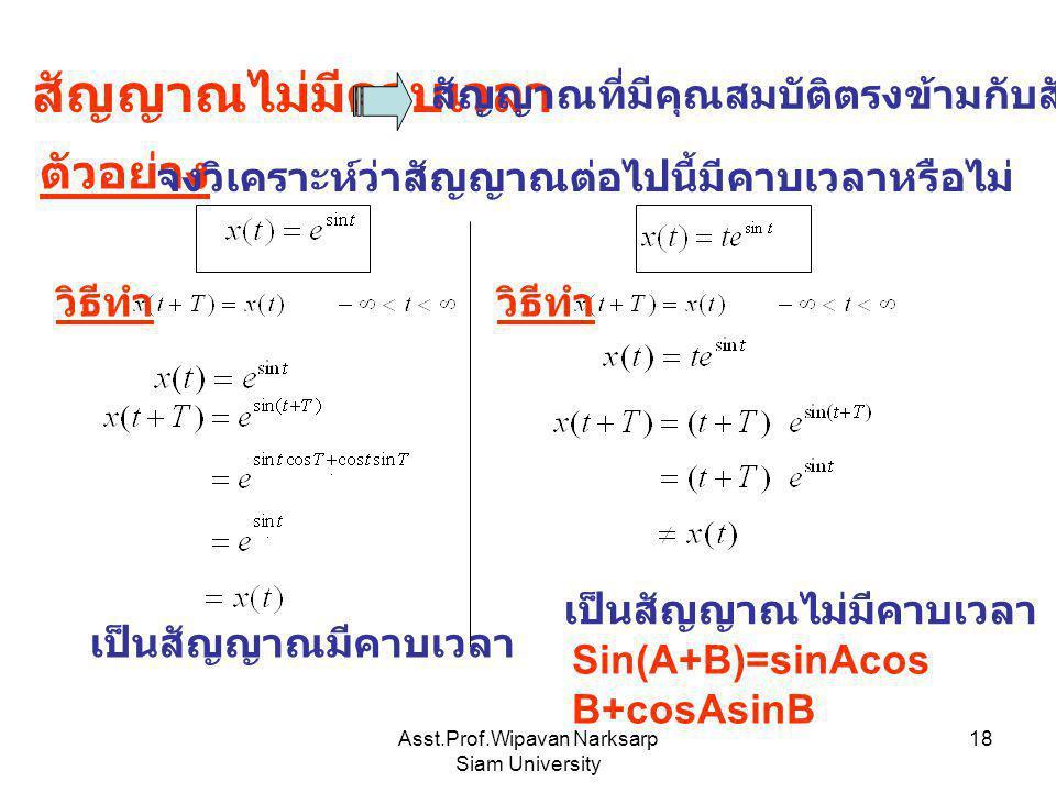 Asst.Prof.Wipavan Narksarp Siam University 18 ตัวอย่าง จงวิเคราะห์ว่าสัญญาณต่อไปนี้มีคาบเวลาหรือไม่ เป็นสัญญาณมีคาบเวลา เป็นสัญญาณไม่มีคาบเวลา สัญญาณไ