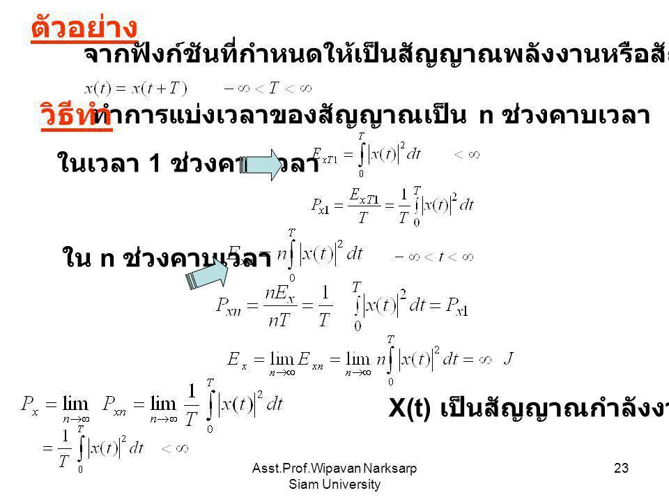 Asst.Prof.Wipavan Narksarp Siam University 23 ทำการแบ่งเวลาของสัญญาณเป็น n ช่วงคาบเวลา ในเวลา 1 ช่วงคาบเวลา ตัวอย่าง จากฟังก์ชันที่กำหนดให้เป็นสัญญาณพ