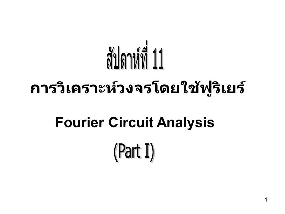 2 จุดประสงค์การเรียนรู้  เขียนอนุกรมฟูริเยร์แบบต่างๆแทนฟังก์ชันรายคาบได้  อนุกรมฟูริเยร์แบบตรีโกณ  อนุกรมฟูริเยร์แบบเอ๊กซ์โปเนนเชียล  หาการสมมาตรและฮาร์โมนิกส์ของฟังก์ชันคู่และฟังก์ชันคี่ได้  ใช้อนุกรมฟูริเยร์เพื่อวิเคราะห์วงจรในโดเมนความถี่ได้