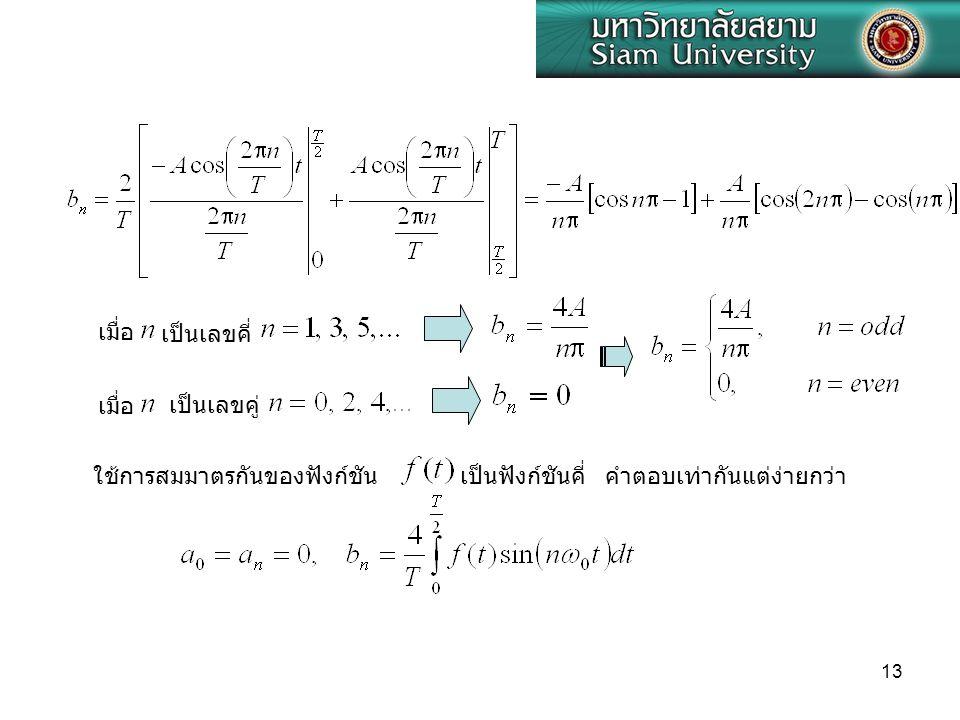 13 เป็นเลขคี่ เป็นเลขคู่ เมื่อ ใช้การสมมาตรกันของฟังก์ชัน เป็นฟังก์ชันคี่คำตอบเท่ากันแต่ง่ายกว่า