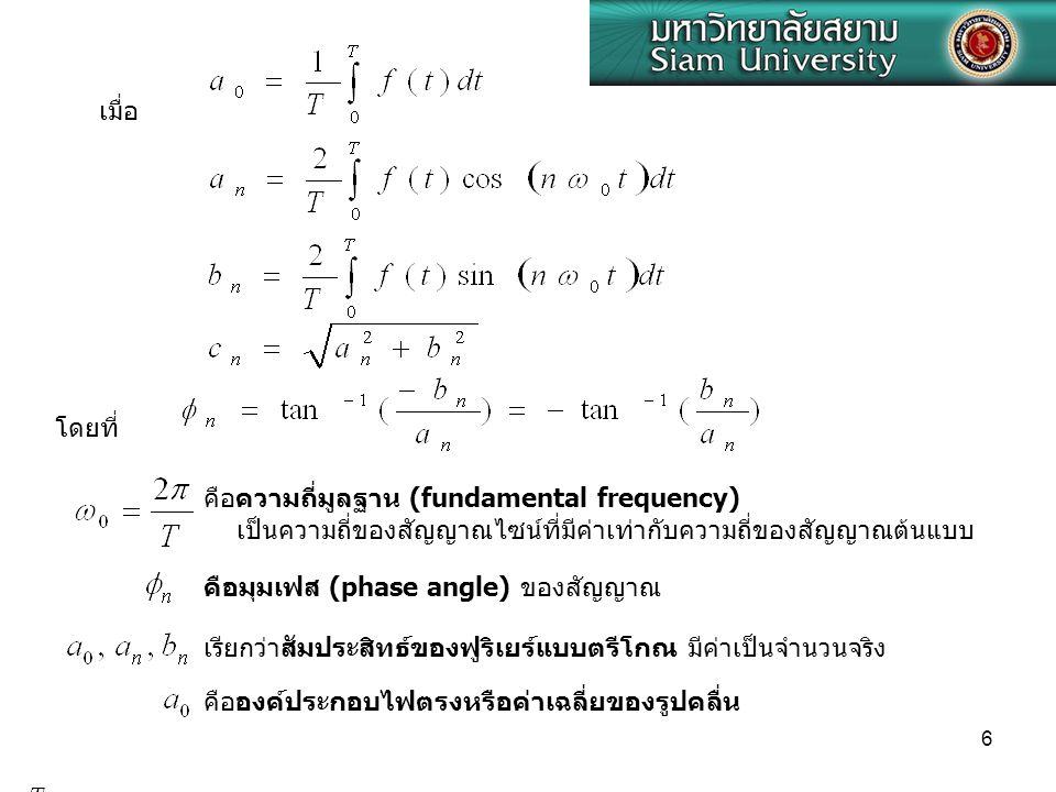 7 องค์ประกอบย่อยของสัญญาณไซน์ที่มีความถี่ เท่ากับความถี่ของสัญญาณต้นแบบ ฮาร์โมนิกส์ที่หนึ่งหรือฮาร์โมนิกส์มูลฐาน ฮาร์โมนิกส์ที่ สัญญาณไซน์ที่เป็นส่วนประกอบย่อยอื่นๆที่มีความถี่สูงขึ้นไปเป็น เท่าของความถี่มูลฐาน สเปกตรัมแอมปลิจูด สเปกตรัมเฟส ขนาดของฮาร์โมนิกส์แต่ละองค์ประกอบของสัญญาณบนแกนความถี่ ค่ามุมเฟสของฮาร์โมนิกส์แต่ละองค์ประกอบของสัญญาณบนแกนความถี่ ลักษณะของสเปกตรัมแบบเส้น (Line spectrum) หรือสเปตรัมแบบดีสครีต (Discrete spectrum)