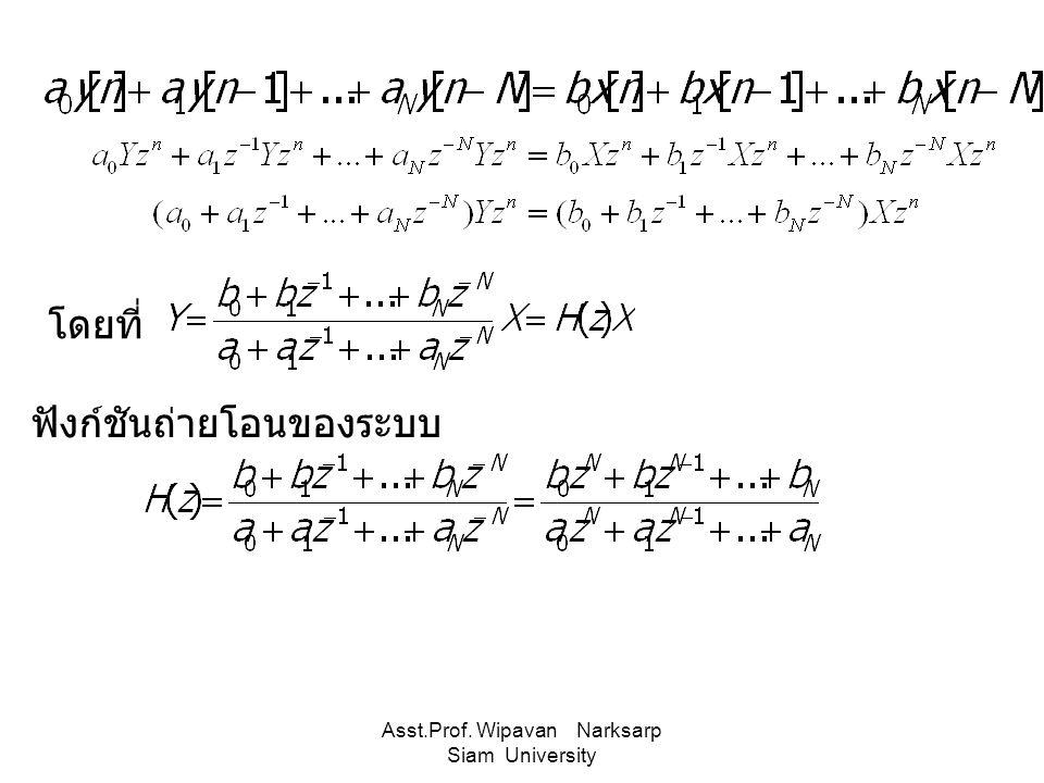Asst.Prof. Wipavan Narksarp Siam University โดยที่ ฟังก์ชันถ่ายโอนของระบบ