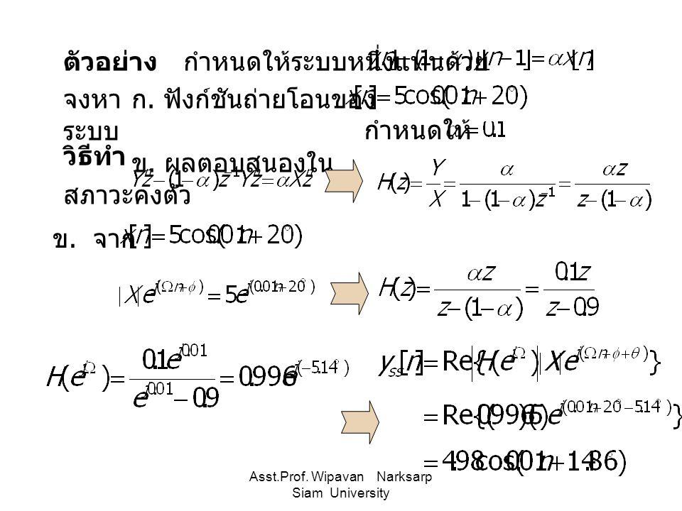 Asst.Prof.Wipavan Narksarp Siam University ตัวอย่าง กำหนดให้ระบบหนึ่งแทนด้วย จงหาก.