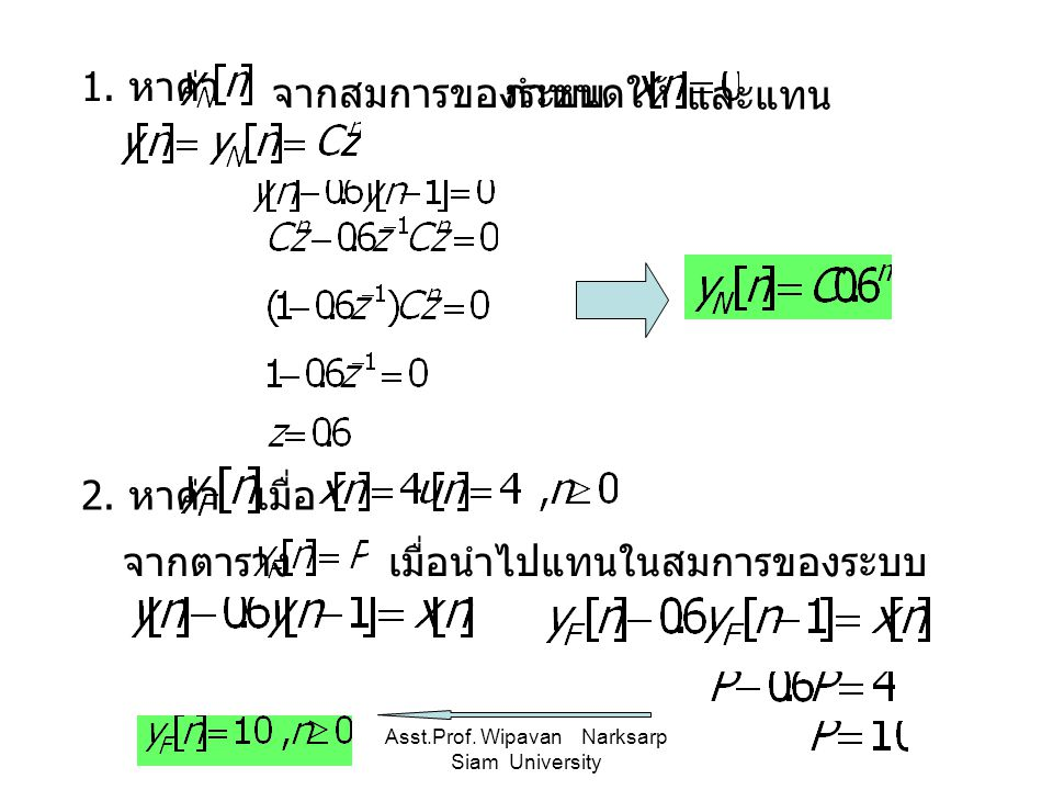 Asst.Prof.Wipavan Narksarp Siam University 1. หาค่า จากสมการของระบบกำหนดให้ และแทน 2.