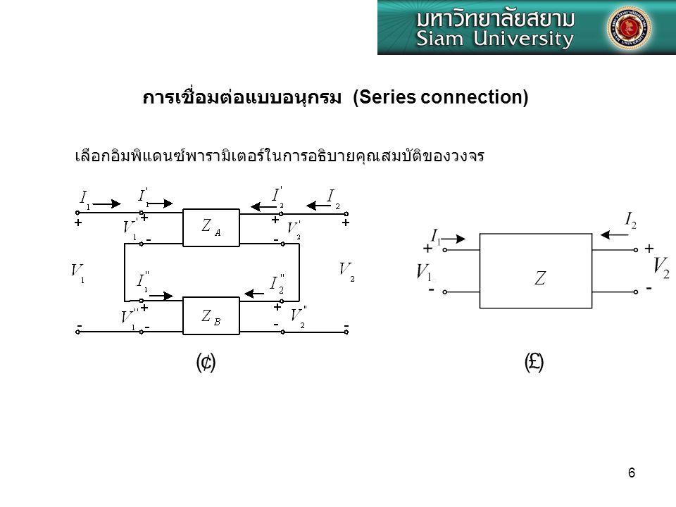 6 การเชื่อมต่อแบบอนุกรม (Series connection) เลือกอิมพิแดนซ์พารามิเตอร์ในการอธิบายคุณสมบัติของวงจร