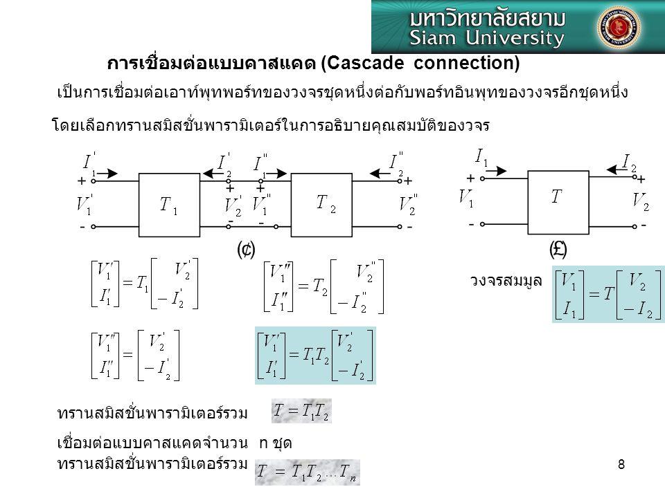 8 การเชื่อมต่อแบบคาสแคด (Cascade connection) เป็นการเชื่อมต่อเอาท์พุทพอร์ทของวงจรชุดหนึ่งต่อกับพอร์ทอินพุทของวงจรอีกชุดหนึ่ง โดยเลือกทรานสมิสชั่นพาราม